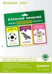 cosmote_pao