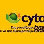 Η Cyta έρχεται στην Αθήνα
