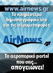 AIRNEWS.GR
