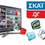 Εφαρμογή Skai.gr στις Samsung Smart TV