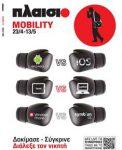 mobility plaisio