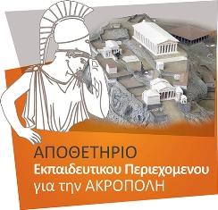 ΑΠΟΘΕΤΗΡΙΟ -ΑΚΡΟΠΟΛΗ