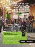 COSMOTE_SPOTIFY