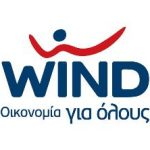 Προσφορά και δώρο από την Wind