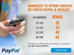 paypal wind