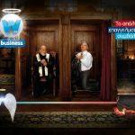 Το νέο πρόγραμμα W Business
