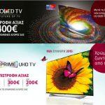 LG: Δώρο με κάθε αγορά TV UHD & OLED