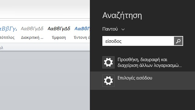 allagi-password-2