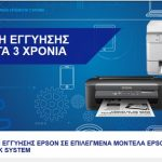 Τριετή εγγύηση για προϊόντα της Epson