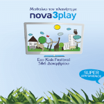 Το Nova 3Play χορηγός στο Eco Kids Festival