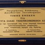 Cyta Ελλάδος: Βραβείο για επικοινωνία… πέντε αστέρων!
