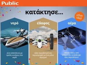Public_mini drones
