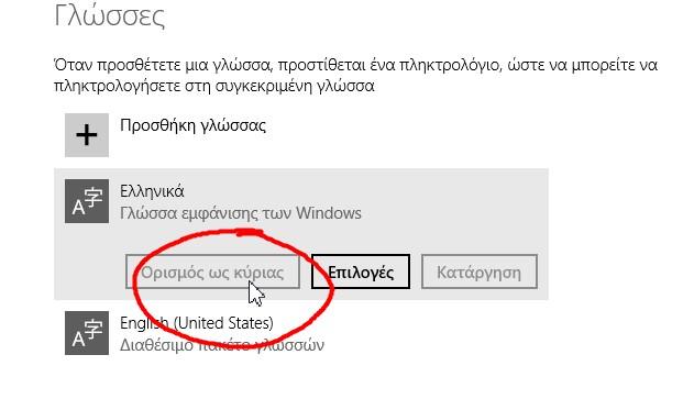 allagi-glossas-windows-10-2