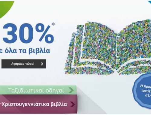 Προσφορές -30% στα βιβλία του Cosmotebooks.gr