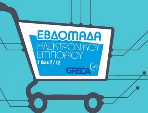 Το ελληνικό e-εμπόριο γιορτάζει και φέτος!