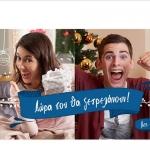 Προσφορές με… Christmas διάθεση στο ΓΕΡΜΑΝΟ