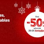 Έως και 50% κάτω οι τιμές στη Vodafone!