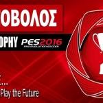 Τουρνουά PES 2016 για gamers στην Κωτσόβολος