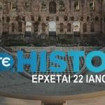 Μ. Τσαμάζ: Ο ΟΤΕ γράφει History…