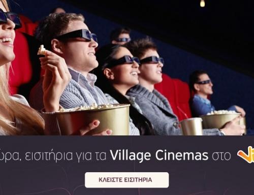 Κλείστε εισιτήρια στα Village μέσω viva.gr