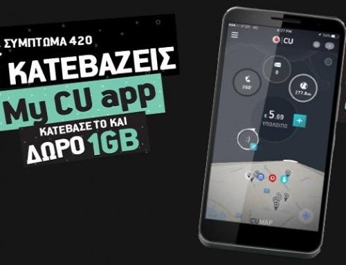 My CU: Νέo app με 1GB δώρο στο download