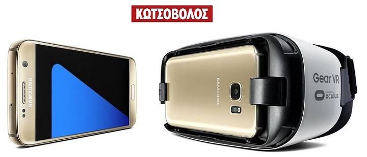 Samsung Galaxy S7 & Gear VR