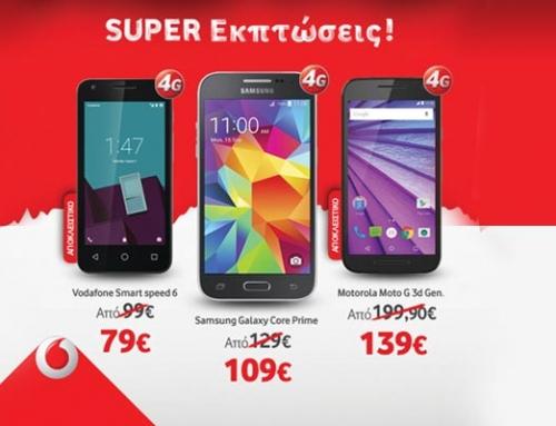 Vodafone: 4G smartphones… σε έκπτωση!