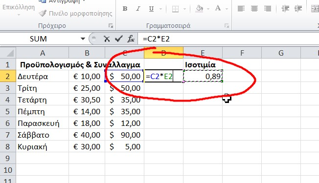 excel-currency-3