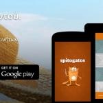 O Spitogatos «παίζει» και σε iOS/Android