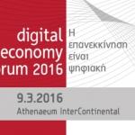 Συνέδριο ΣΕΠΕ: Ανάπτυξη της οικονομίας… ψηφιακά;