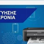 Εpson: Εγγύηση εκτυπωτών στα 3 έτη