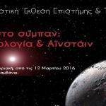Ματιές στο Σύμπαν: Αστροβιολογία & Αϊνστάιν