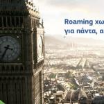 Cosmote: Roaming στην Ευρώπη χωρίς κόστος
