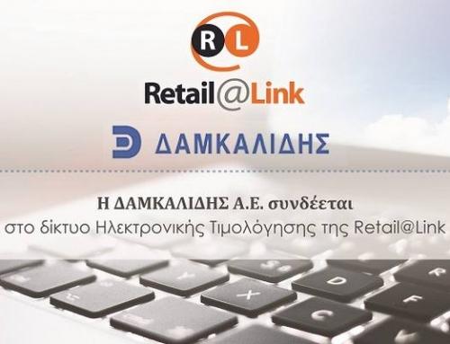Η Δαμκαλίδης ΑΕ στο δίκτυο της Retail@Link
