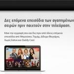ΑΝΤ1 Next: Για επεισόδια πριν παιχτούν στην TV