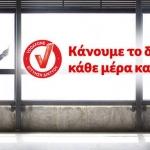 Vodafone: Σας αποζημιώνει με 300 ΜΒ ή 60′ ομιλίας!