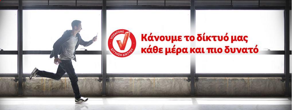 Vodafone Network