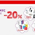 Vodafone: Ανοιξιάτικες προσφορές σε αξεσουάρ!