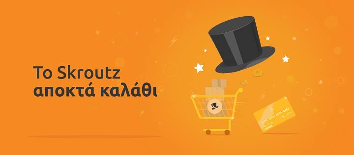 Skroutz SmartCart
