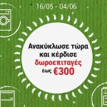 Ανακύκλωση στην Κωτσόβολος με… οφέλη
