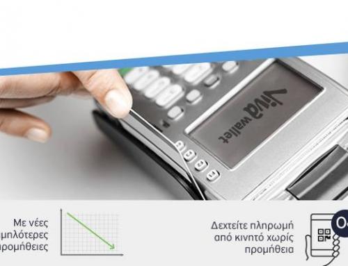 Τα Viva Wallet POS σε ειδική προσφορά