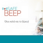 Vodafone: SafeBeep για την προστασία όσων αγαπάμε!