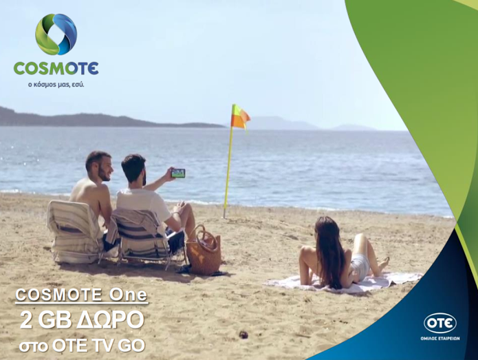 cosmote one 2 gb