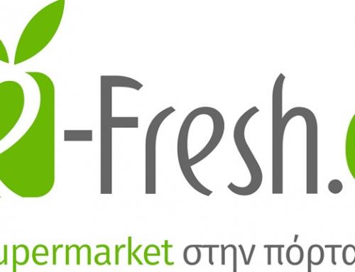 Αγορές στο e-Fresh.gr