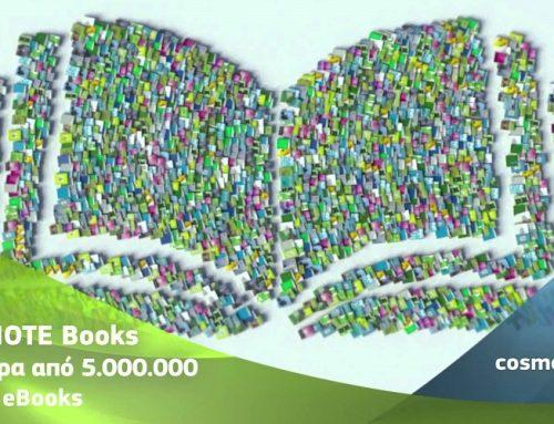 30% έκπτωση από το Cosmotebooks