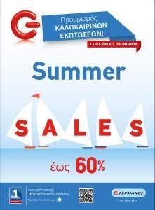 summer sales germanos