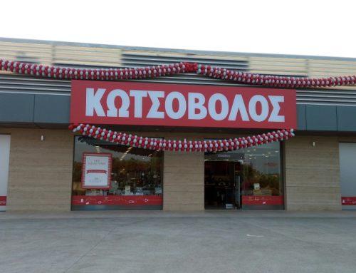 Η Κωτσόβολος δημιουργεί την υπηρεσία Pay Express για πρώτη φορά στην Ελλάδα