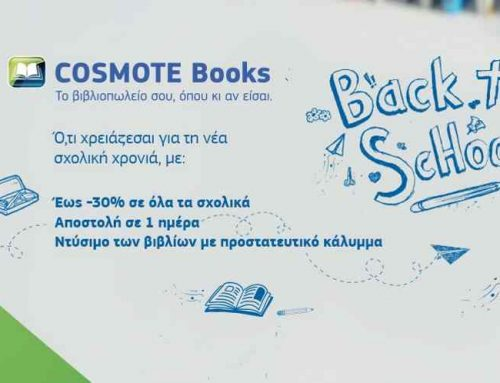 Στο Cosmotebooks.gr προσφορές έως και -30% στα σχολικά