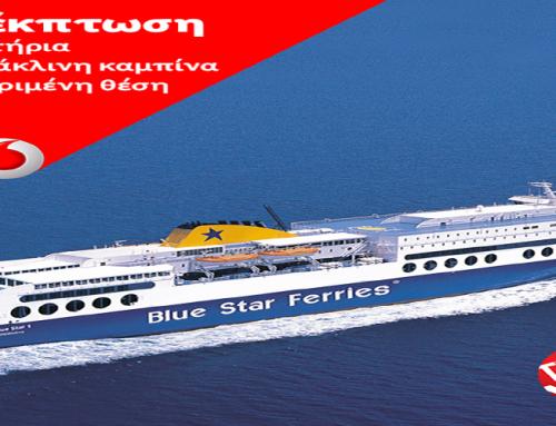 Συνεργασία Vodafone με Βlue Star Ferries