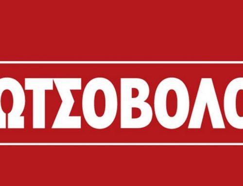 Η Κωτσόβολος στηρίζει το μέλλον των φοιτητών και των μαθητών